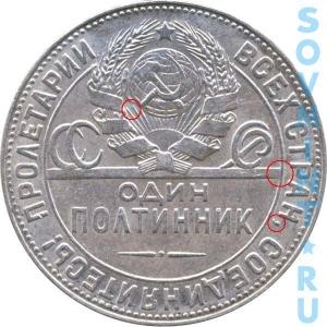один полтинник 1924, шт.1.12