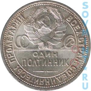 один полтинник 1924-1927, шт.2