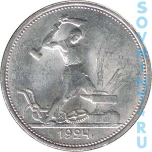 один полтинник 1924, шт.А
