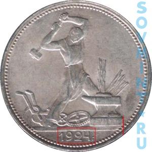 один полтинник 1924, шт.Б