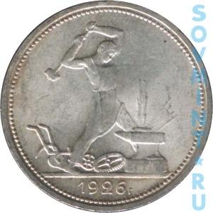 один полтинник 1926, шт.Б (кант узкий)