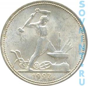 один полтинник 1927