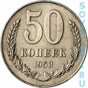 50 копеек 1958, шт.об.ст. (реверс)