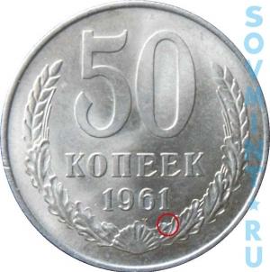 50 копеек 1961, шт.А