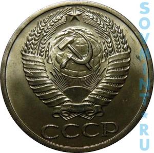 50 копеек 1961-1979, шт.1