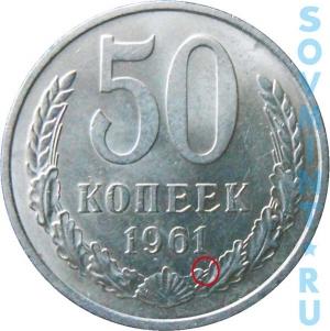 50 копеек 1961, шт.Б