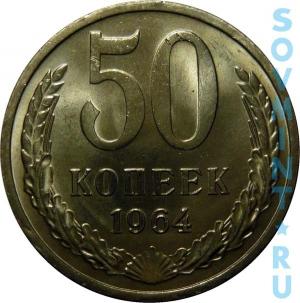 50 копеек 1964, реверс (шт. об. ст)