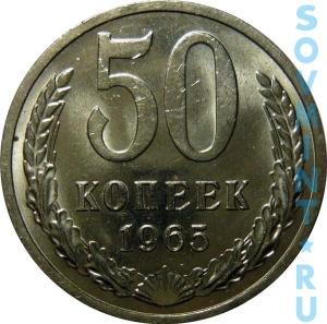 50 копеек 1965, реверс (шт. об. ст.)