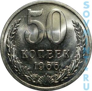 50 копеек 1966, реверс (шт. об. ст.)