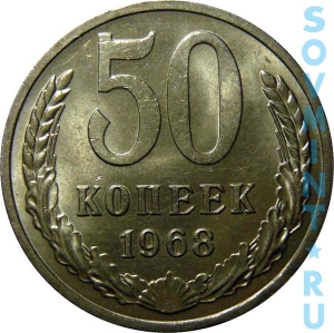 50 копеек 1968, реверс (шт. об. ст.)