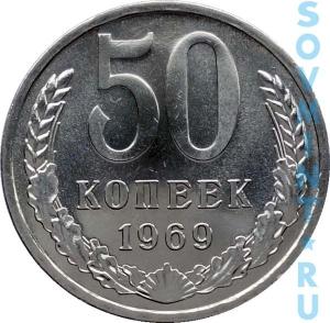 50 копеек 1969, реверс (шт. об. ст.)