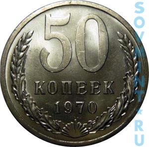 50 копеек 1970, реверс (шт. об. ст.)