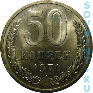 50 копеек 1971, реверс (шт. об. ст.)
