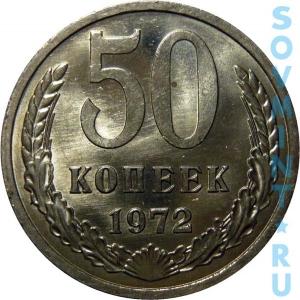 50 копеек 1972, реверс (шт. об. ст.)