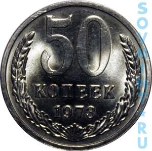 50 копеек 1973, реверс (шт. об. ст.)