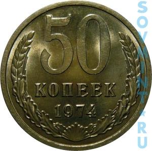 50 копеек 1974, реверс (шт. об. ст.)