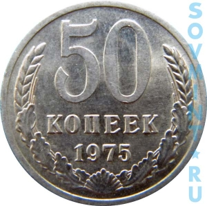 50 копеек 1975, реверс (шт. об. ст.)