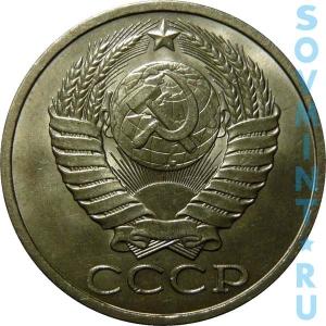 50 копеек 1976-1990, шт.2