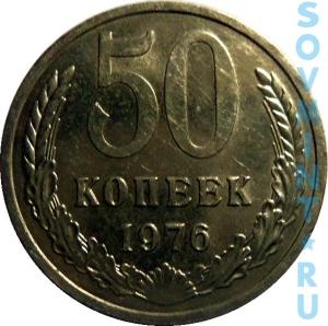 50 копеек 1976, реверс (шт. об. ст.)