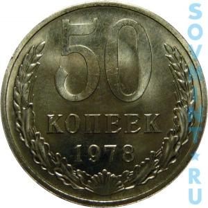 50 копеек 1978, реверс (шт. об. ст.)