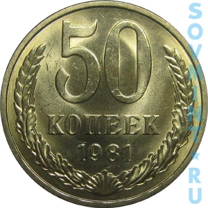 50 копеек 1981, реверс (шт. об. ст.)