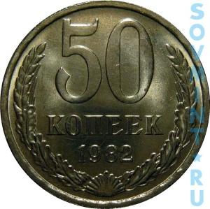50 копеек 1982, реверс (шт. об. ст.)