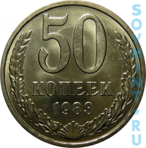 50 копеек 1983, реверс (шт. об. ст.)