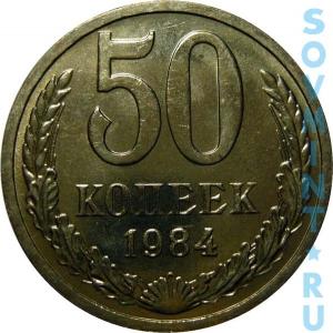 50 копеек 1984, реверс (шт. об. ст.)