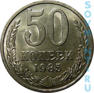 50 копеек 1985, реверс (шт. об. ст.)