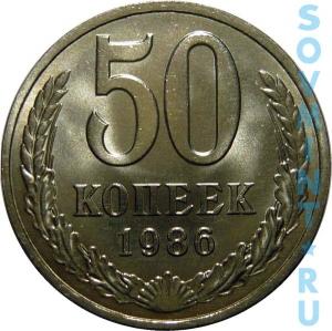 50 копеек 1986, реверс (шт. об. ст.)