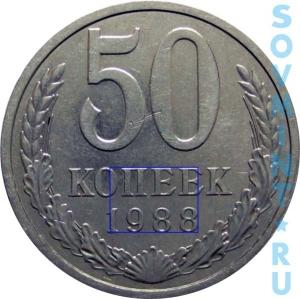 50 копеек 1988, шт.А (цифры даты расставлены)