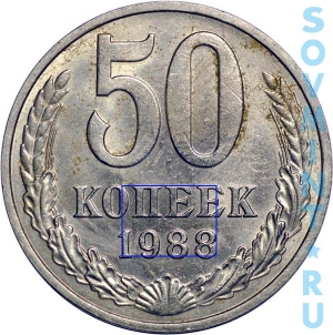 50 копеек 1988, шт.Б (цифры даты сближены)
