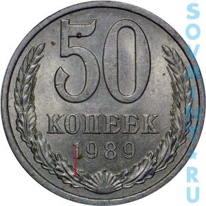 50 копеек 1989, шт.А (цифры даты расставлены)