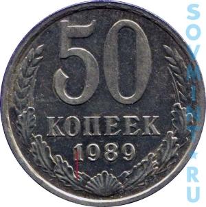 50 копеек 1989, шт.Б (цифры даты сближены)