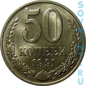 50 копеек 1991, шт.об.ст. (реверс)
