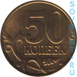50 копеек 1997-2002, шт.1