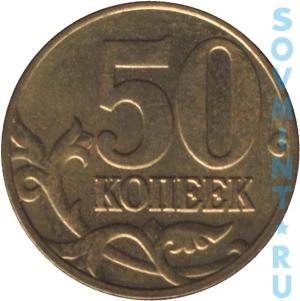 50 копеек 2003, шт.об.ст.