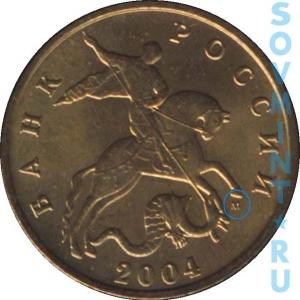 50 копеек 2004, шт.М
