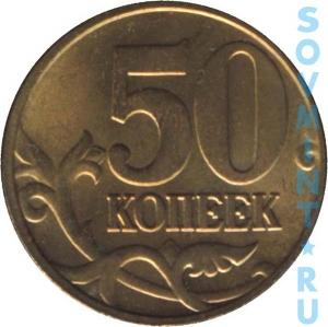 50 копеек 2004, шт.об.ст. (реверс)