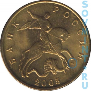 50 копеек 2005, шт.М