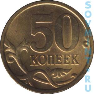 50 копеек 2005, шт.об.ст. (реверс)