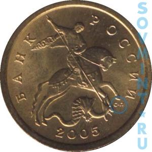 50 копеек 2005, шт.СП