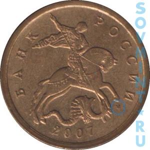 50 копеек 2007, шт.М (ММД)