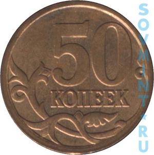 50 копеек 2007, шт.об.ст. (реверс)