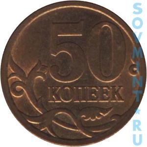 50 копеек 2008, шт.об.ст.