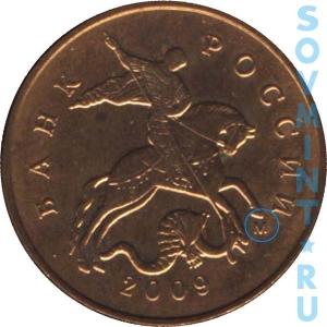 50 копеек 2009, шт.М (ММД)