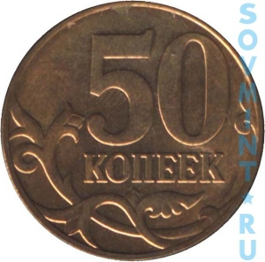 50 копеек 2010, шт.об.ст. (реверс)