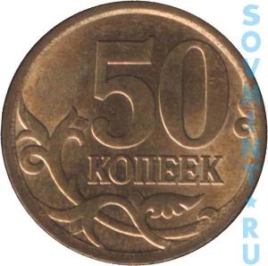 50 копеек 2013, шт.об.ст.