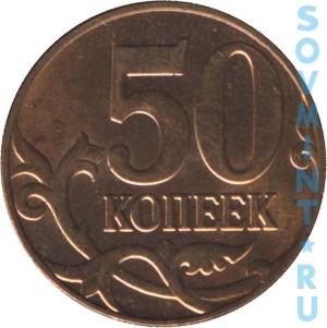 50 копеек 2014, шт.об.ст. (реверс)