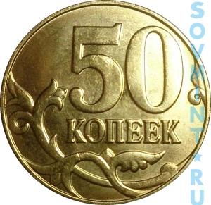 50 копеек 2015, шт.об.ст.